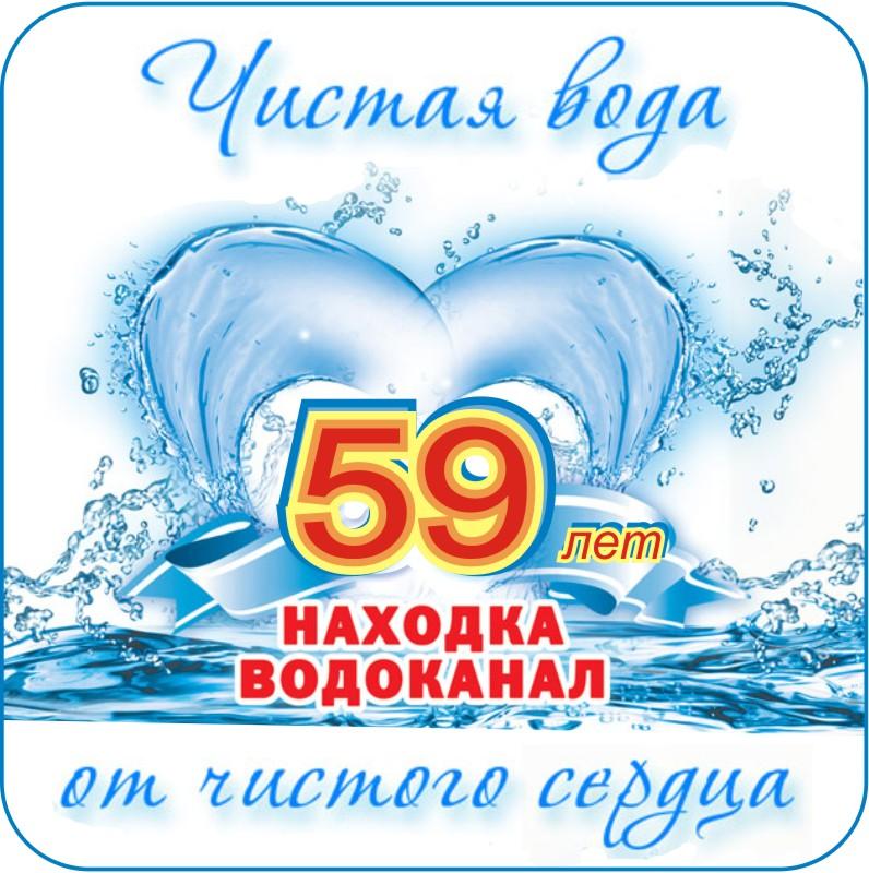 День рождения водоканала поздравления 76